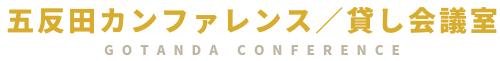 五反田カンファレンス/貸し会議室
